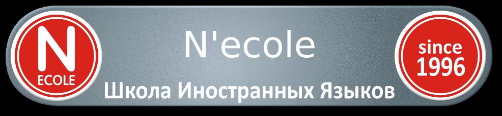 Школа Necole