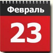 23 февраля — выходной день