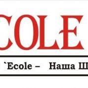 Майский номер N`ecole Times!