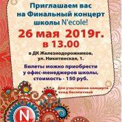 Финальный концерт школы «N'ecole» 2019