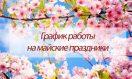 Расписание работы школы «Николь» на майские праздники 2021 г.